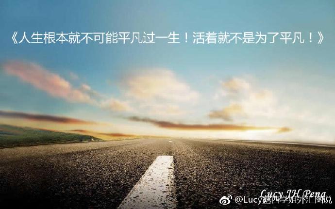 人生根本就不可能平凡過一生!活著就不是為了平凡!