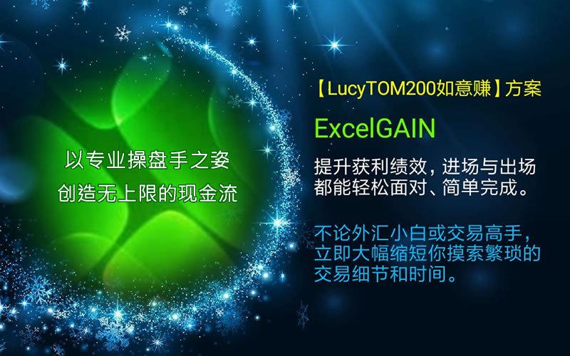 LucyTOM200如意賺外匯教學課程