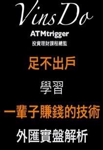 外匯交易,外匯教學,外匯投資,一輩子的賺錢技術